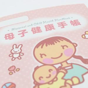 どこでいつもらう?母子手帳の重要性やメリット、最新事情を解説