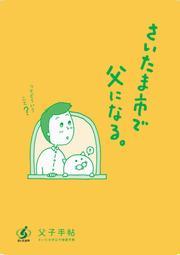 saitamashi
